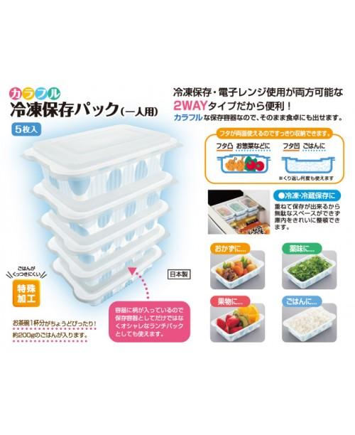 Set 5 hộp trữ đông màu sắc 200ml